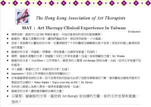 MAT-Art Therapy Clinical Experience in Taiwan-E