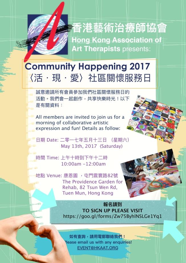 HKAAT Community Event 2017 Flyer.jpg