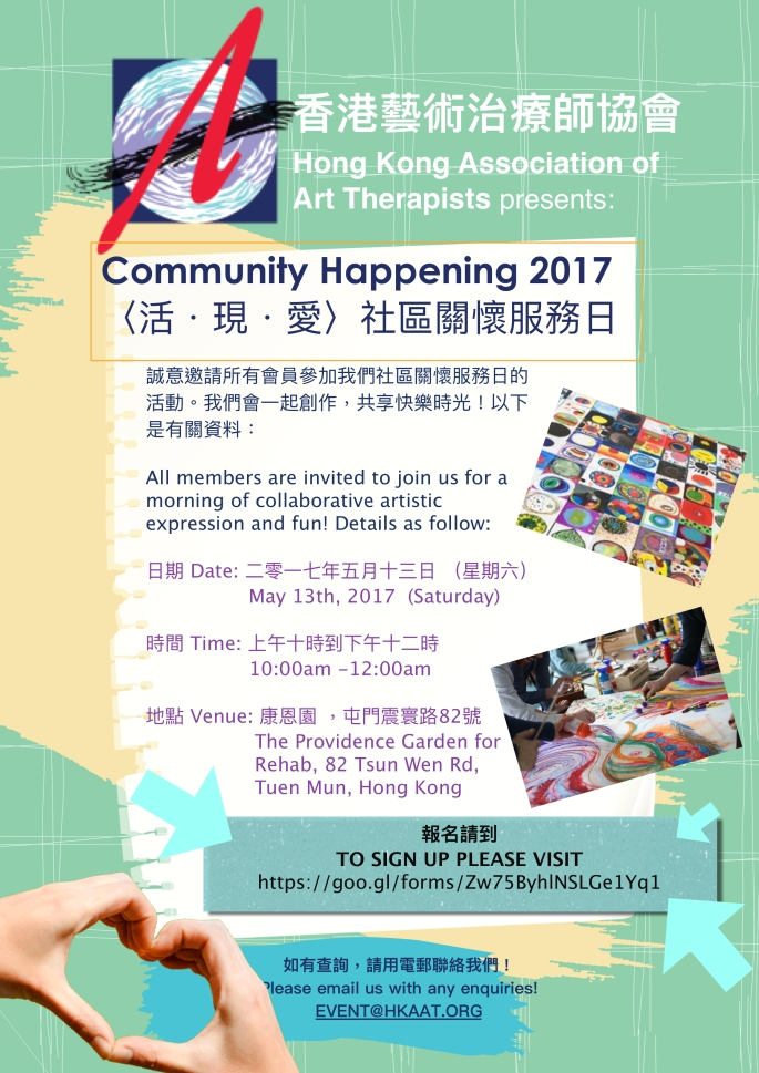 HKAAT Community Event 2017 Flyer.jpg