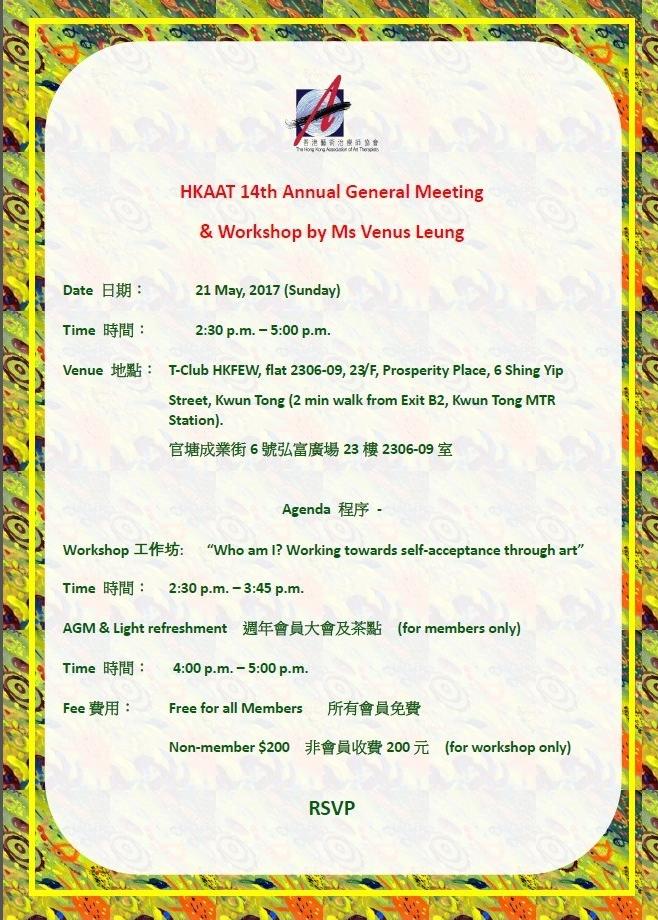 2017 HKAAT 14th AGM poster